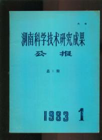 创刊号:湖南科学技术研究成果公报  1983-1(总第1期)(16开)从版权页看,应该是1984年出版