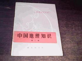 中国地理知识 第二辑.