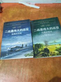 二战最伟大的战役(经典的空战+经典的陆战)2本合售