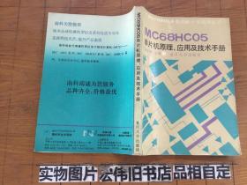 MC68HC05 单片机原理 应用及技术手册