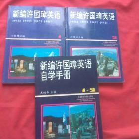 新编许国璋英语     1  。2  。  自学手册  。共3册合售