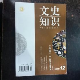 文史知识 2016.12