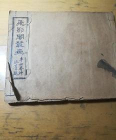 飞影阁丛画  初集 卷四(人物走兽篇)50页全