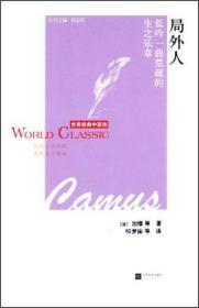世界经典中篇坊:局外人