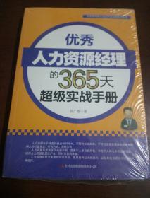 优秀管理者实战应对全攻略系列丛书:优秀人力资源经理的365天超级实战手册