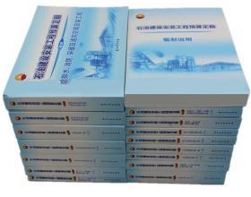 石油建设安装工程预算定额 全17册 石油工业出版社