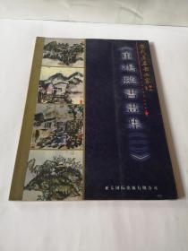 当代著名书画家丛书,董鸿飚书画集(一)