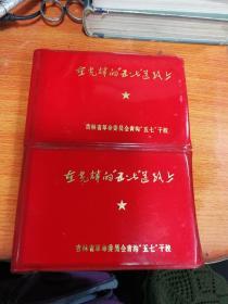在光辉的五.七道路上 -----[空白笔记本] [红塑皮]、2本合售