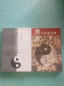 周易与华夏文明(一版一印)