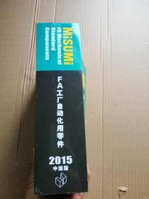 2015中国版MiSUMiFA工厂自动化用零件