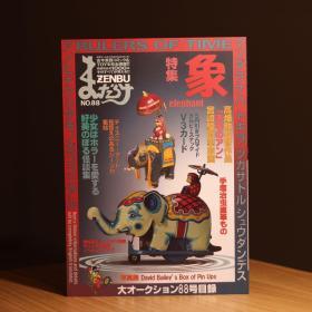 古本天国 ZENBU NO.88 象模型特集 迪士尼 手冢治虫