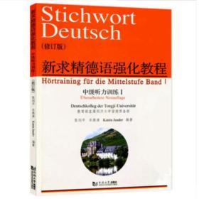 新求精德语强化教程中级听力训练I(修订版)
