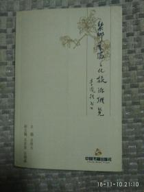 梨乡莱阳文化旅游纵览