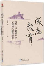 成志教育:清华大学附属小学立德树人实践研究