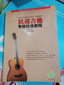 民谣吉他考级标准教程(第三版)