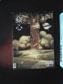 在路上 漫客:绘心(Vol.52)2013.8·