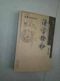 汉字揆初     (第三集)