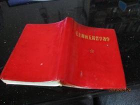 毛主席的五篇哲学著作  林提完整   品自定     货号49-6