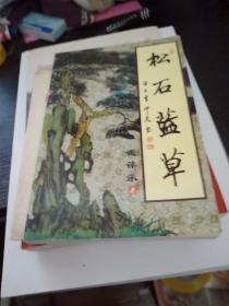 松石蓝草(作者签名题赠本)