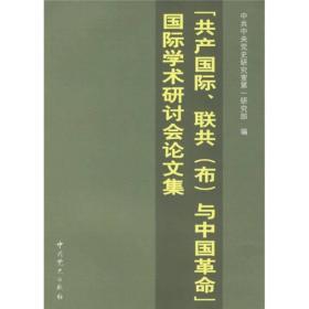 共产国际联共(布)与中国革命国际学术研讨会论文集