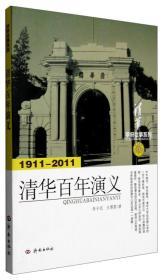 学府往事系列:清华百年演义(1911-2011)