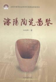 沈阳陶瓷图鉴