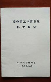 操作票工作票制度补充规定