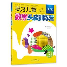 英才儿童数学头脑训练营 初级本3