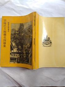 宗喀巴大师应化因缘集(繁体竖版)1990年.大32开