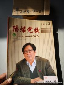 阳煤党校2011年第2期