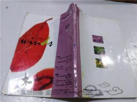 原版日本日文书 ウインズ・风 第19号  福冈具同和教育研究协会 1999年6月 大32开平装