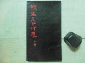 1993年西泠印社20开:陈茗屋印痕