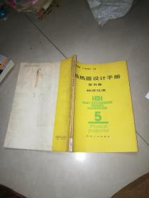 换热器设计手册.第五卷.物理性质