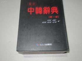 中韩辞典 龙朝  第一版(带封盒)