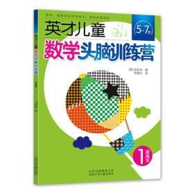 英才儿童数学头脑训练营 提高本1