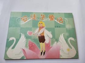 安徒生童话邮票册2005-12