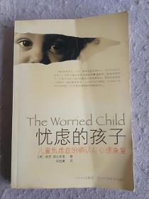 忧虑的孩子:儿童焦虑症的确认与心理康复