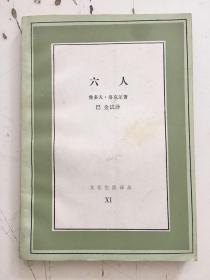 文化生活译丛:六人