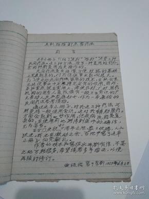 曲祖治寫于首都1959年6月1曰底稿