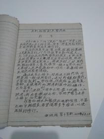 曲祖治写于首都1959年6月1曰<点刺指,指针点,脊疗法>底稿