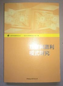 正版 互联网基础研究丛书:互联网赢利模式研究