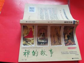 禅的故事 -文化故事书系01