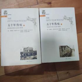 正版品好《五十年伤痕》美国的冷战历史观与世界  上下两册全 上海三联2008年1版1印