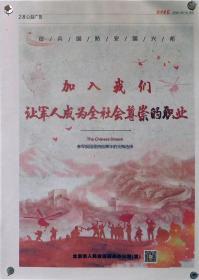 北京晚报广告画——让军人成为全社会尊崇的职业