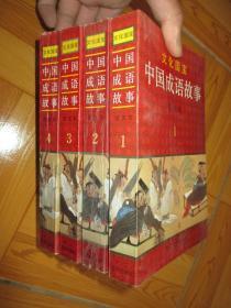 文化国宝:中国成语故事 (图文本) 【1-4  全4册】