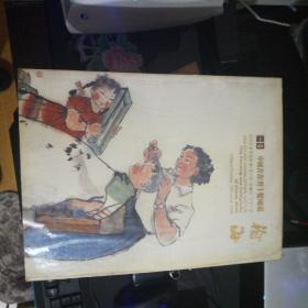 翰海2006春中国书画(程十发)专场【16开】