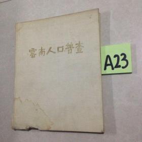 云南人口普查~~~~~~满25包邮!