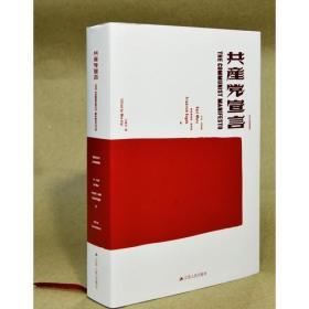 共产党宣言(珍藏限量版,德、俄、英、日四种外文多种版本)