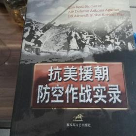 抗美援朝防空作战实录