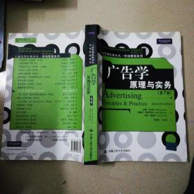 广告学原理与实务-第7版